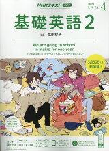 NHK ラジオ 基礎英語2 2020年 04月号 [雑誌]