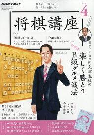 NHK 将棋講座 2020年 04月号 [雑誌]