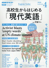 NHKラジオ 高校生からはじめる「現代英語」 2020年 04月号 [雑誌]