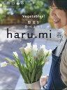 栗原はるみ haru_mi (ハルミ) 2020年 04月号 [雑誌]