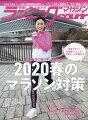 ランニングマガジン courir (クリール) 2020年 04月号 [雑誌]