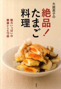 【送料無料】大庭英子の絶品!たまご料理