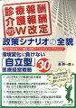 診療報酬介護報酬2012年度W改定政策シナリオの全貌