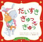 【クリスマス限定カバー&カード付】だいすき ぎゅっ ぎゅっ [ フィリス・ゲイシャイトー ]
