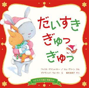 【クリスマス限定カバー&カード付】<br />だいすき ぎゅっ ぎゅっ