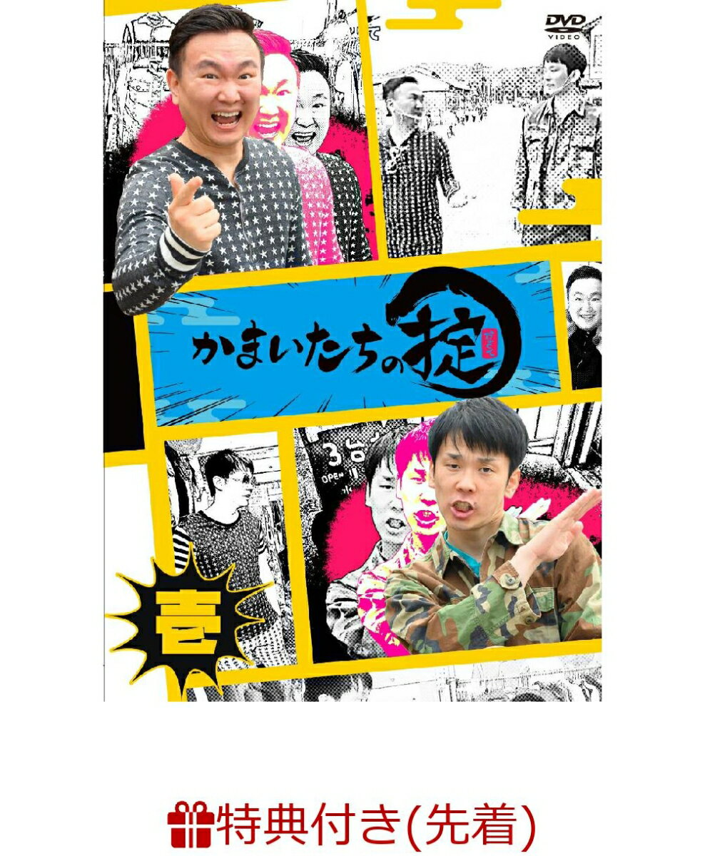 【先着特典】かまいたちの掟 DVD 第壱巻(生写真(1枚))