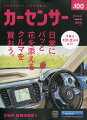 カーセンサー西日本版 2020年 04月号 [雑誌]