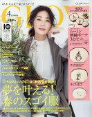 GLOW (グロー) 2020年 04月号 [雑誌]