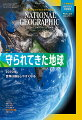 NATIONAL GEOGRAPHIC (ナショナル ジオグラフィック) 日本版 2020年 04月号 [雑誌]
