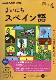 NHK ラジオ まいにちスペイン語 2020年 04月号 [雑誌]