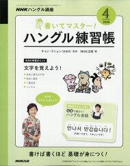 NHK テレビ ハングル講座 書いてマスター!ハングル練習帳 2020年 04月号 [雑誌]