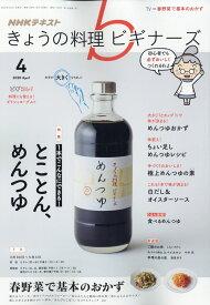 NHK きょうの料理ビギナーズ 2020年 04月号 [雑誌]