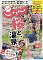 じゃらん九州 2020年 04月号 [雑誌]
