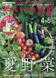 NHK 趣味の園芸 やさいの時間 2020年 04月号 [雑誌]