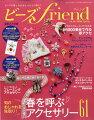 ビーズ friend (フレンド) 2020年 04月号 [雑誌]