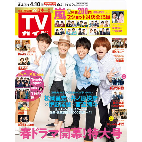 TVガイド岩手・秋田・山形版 2020年 4/10号 [雑誌]