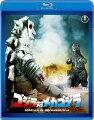 ゴジラ対メカゴジラ 【Blu-ray】