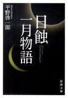 日蝕・一月物語