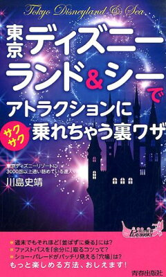 【楽天ブックスならいつでも送料無料】東京ディズニーランド&シーでアトラクションにサクサク...