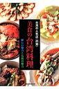 美食の台湾料理 台湾の人気店〈欣葉〉 (旭屋出版mook) [ 欣葉國...