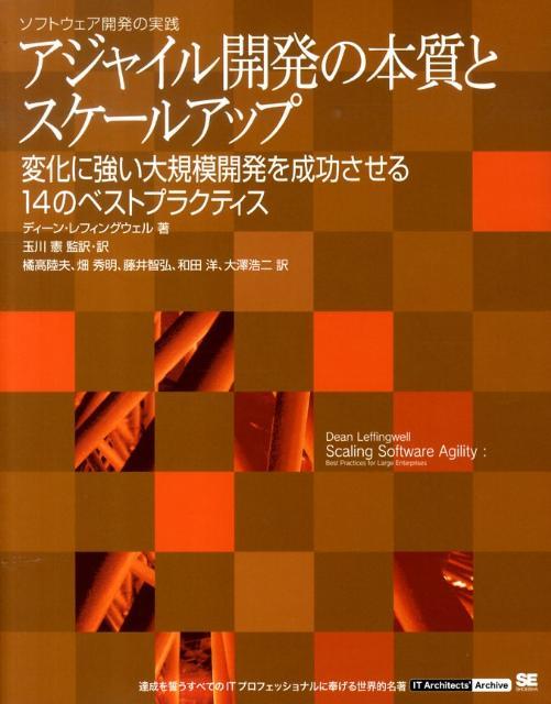 アジャイル開発の本質とスケールアップ ソフトウェア開発の実践 (IT architects' archive) [ ディーン・レフィングウェル ]