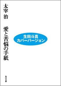 【送料無料】愛と苦悩の手紙改訂版