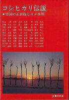 【バーゲン本】コシヒカリ伝説ー雪国の正倉院とコメ文明