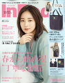 In Red (インレッド) 2021年 04月号 [雑誌]