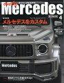 only Mercedes (オンリーメルセデス) 2021年 04月号 [雑誌]