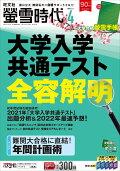 螢雪時代 2021年 04月号 [雑誌]