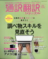 通訳翻訳ジャーナル 2021年 04月号 [雑誌]