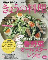 【送料無料】NHK きょうの料理 2011年 04月号 [雑誌]