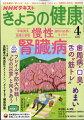 NHK きょうの健康 2021年 04月号 [雑誌]