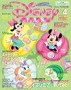 Disney FAN (ディズニーファン) 2021年 04月号 [雑誌]