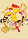 忍風! 肉とめし 1 (ビッグ コミックス〔スペシャル〕) [ 吉田 戦車 ]