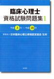 臨床心理士資格試験問題集(1(平成3年?平成18年)) [ 日本臨床心理士資格認定協會 ]
