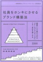 9784495520410 - ブランディング・ブランド作りの基本が学べる書籍・本まとめ