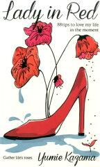 【楽天ブックスならいつでも送料無料】Lady in Red [ 風間ゆみえ ]