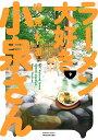 ラーメン大好き小泉さん(9) (バンブーコミックス) [ 鳴見なる ]
