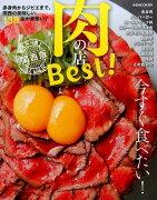 肉の店Best!(関西版)