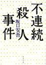 【送料無料】不連続殺人事件改版