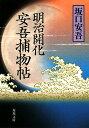 【送料無料】明治開化安吾捕物帖改版