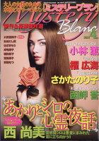 Mystery Blanc (ミステリーブラン) 2021年 04月号 [雑誌]