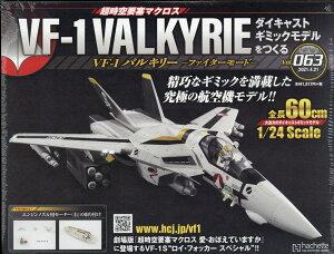 週刊 超時空要塞マクロス VF-1 バルキリーをつくる 2021年 4/21号 [雑誌]