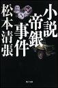 【送料無料】小説帝銀事件新装版