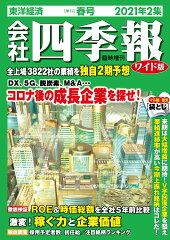 会社四季報 ワイド版 2021年2集・春号 [雑誌]