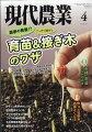 現代農業 2021年 04月号 [雑誌]