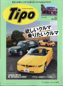 【送料無料】Tipo (ティーポ) 2011年 04月号 [雑誌]