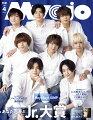 Myojo (ミョウジョウ) 2021年 04月号 [雑誌]