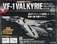 週刊 超時空要塞マクロス VF-1 バルキリーをつくる 2021年 4/14号 [雑誌]